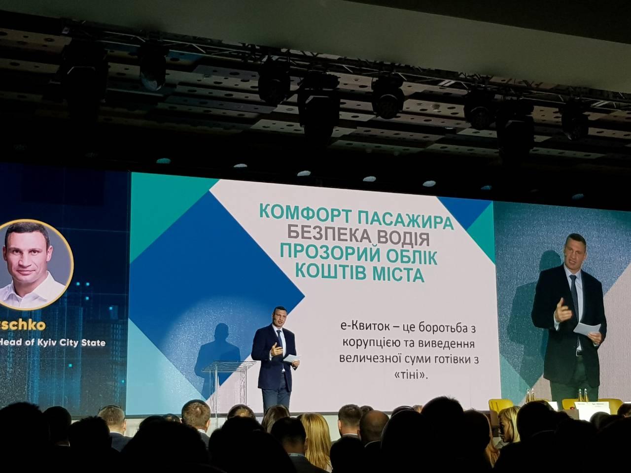 Kyiv Smart Sity Forum